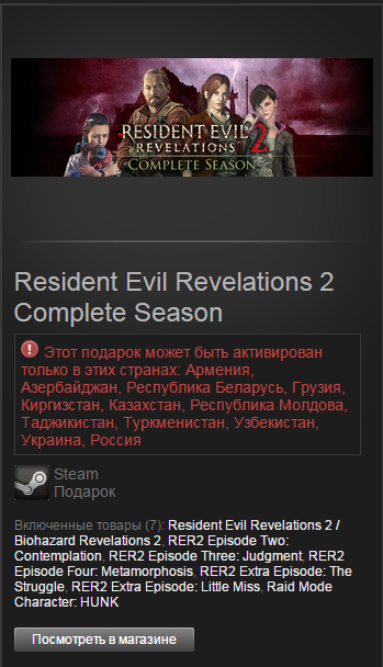 Resident Evil Revelations 2 Complete Season Steam Gift