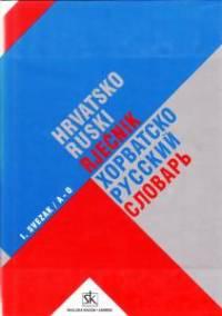 Хорватско-Русский словарь (1 и 2 том), Матия Даутович