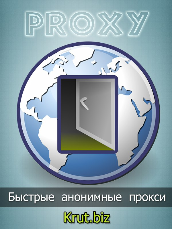 Бесплатные socks - Socks Proxy - Socks 5 List - список Socks 4 - US