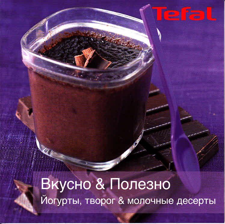 Книга рецептов йогуртниц Tefal MultiDelices YG652