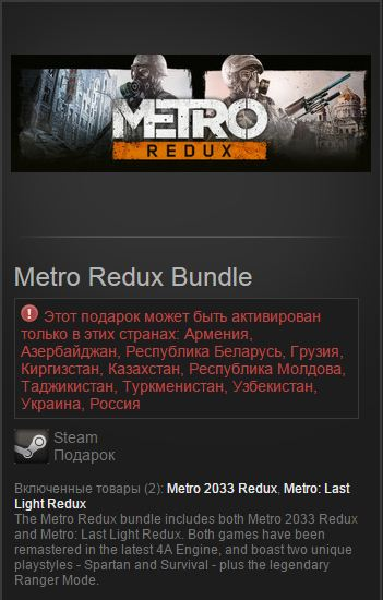 Metro Redux Bundle - [Steam Gift / RU+CIS]