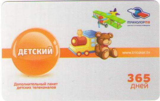 Tricolor TV package Children 1 year (all regions)