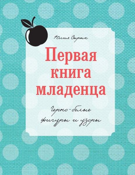 Юлия Сырых. Первая книга младенца. Черно-белые узоры