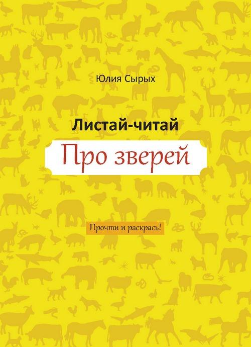 Юлия Сырых. Листай-читай Про зверей
