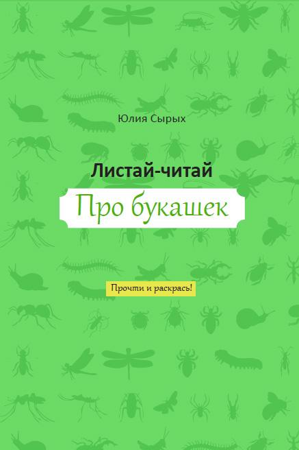 Юлия Сырых. Листай-читай Про букашек