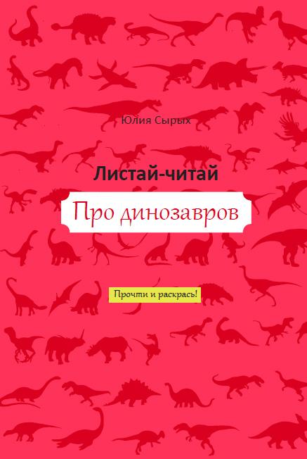 Юлия Сырых. Листай-читай Про динозавров