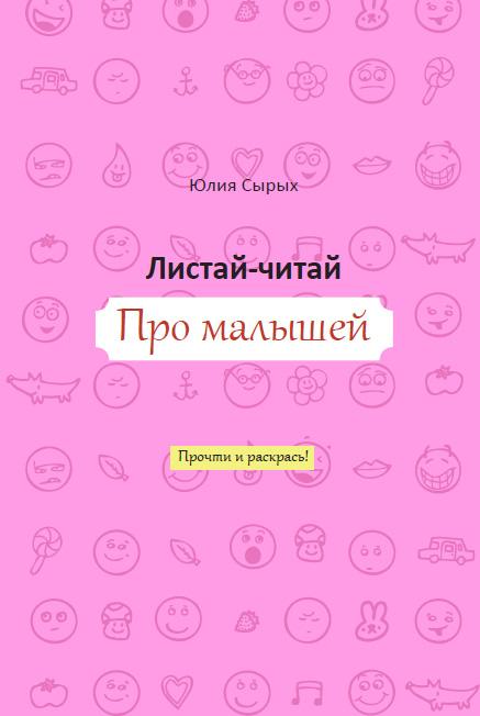 Юлия Сырых. Листай-читай Про малышей