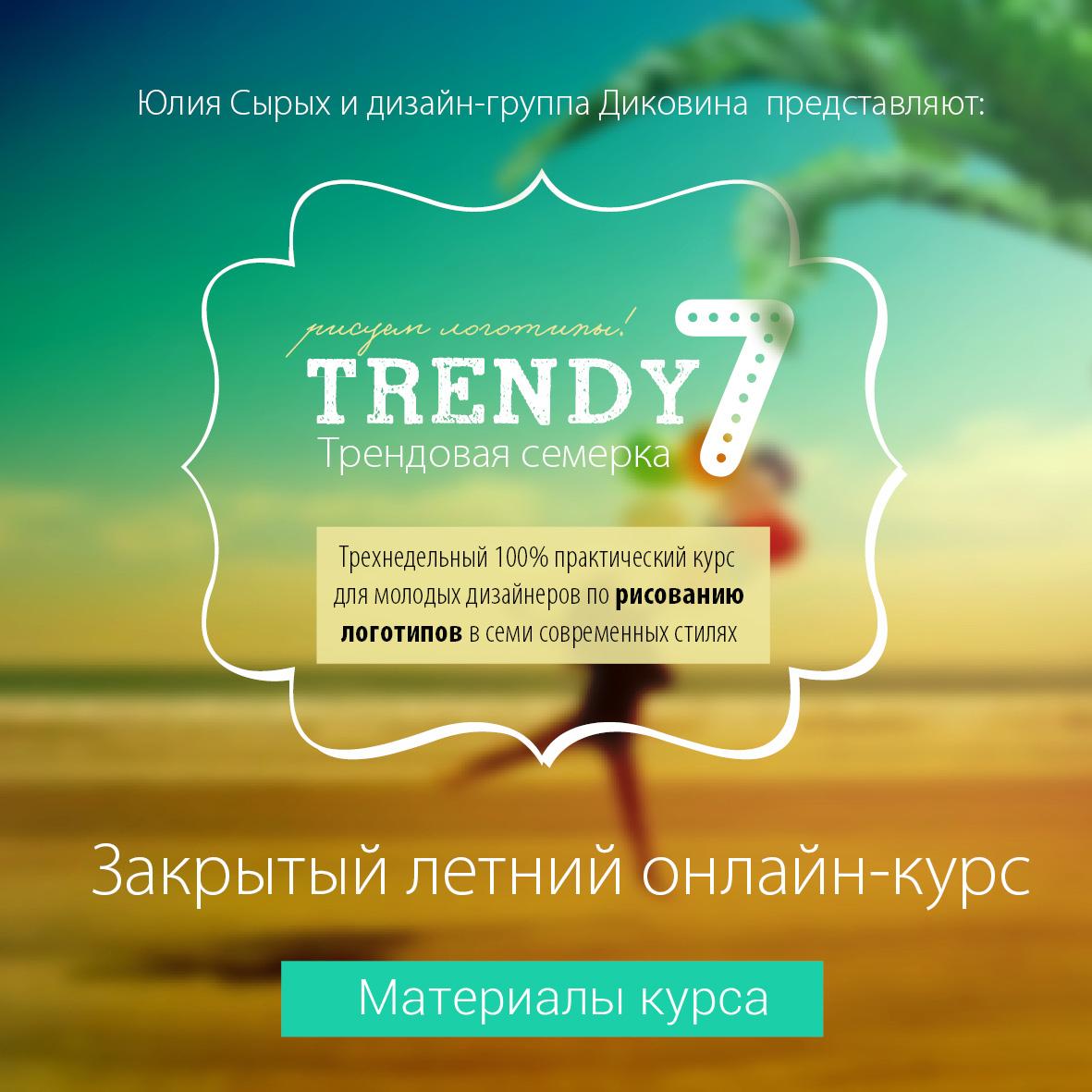 Трендовая семерка - онлайн-курс по созданию логотипов