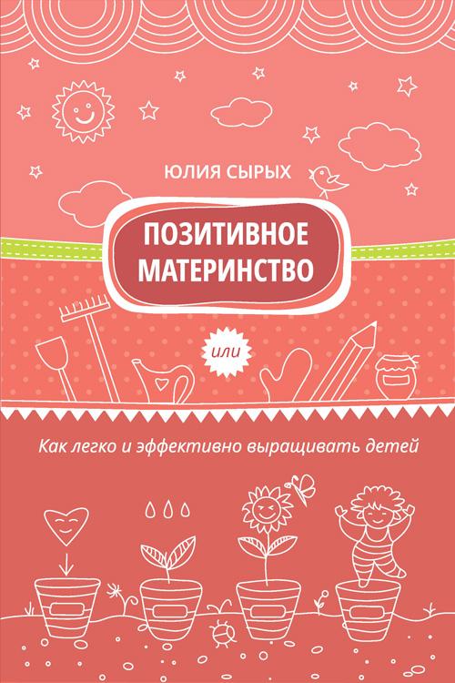 Юлия Сырых, Позитивное материнство (книга для мам)