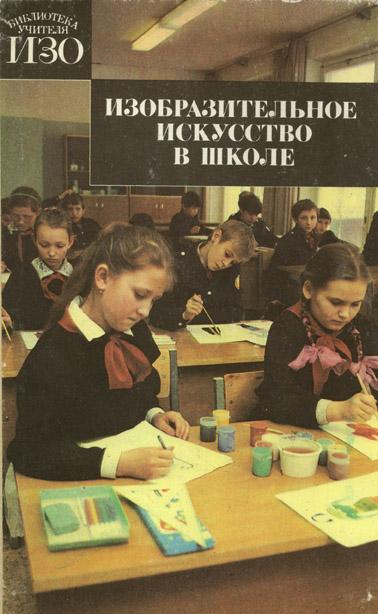 Сборник документов для преподавателей рисования