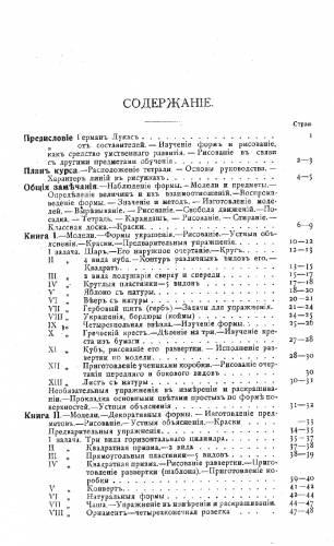 Справочная книжка для учителей рисования, 1911 г.