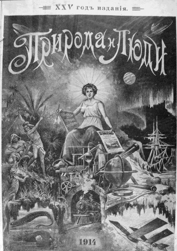 Подшивка журнала Природа и люди за 1914 год