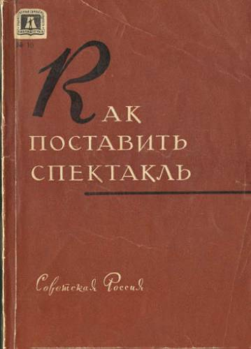 Книга Как поставить спектакль
