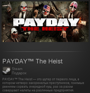 PAYDAY The Heist | SteamGift RegionFree
