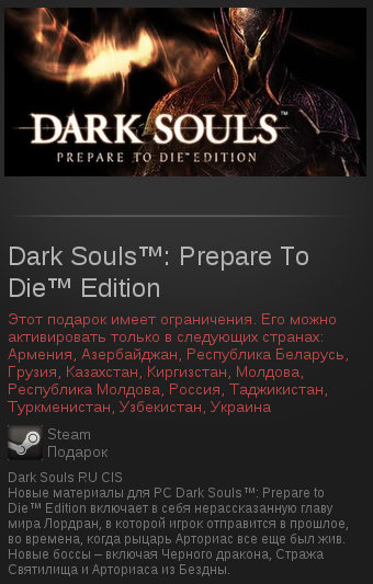 Dark Souls: Prepare To Die Edition | SteamGift CIS+RU