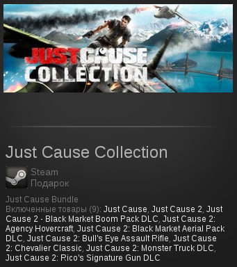 Just Cause Collection | SteamGift RegionFree