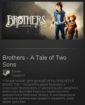 Brothers - A Tale of Two Sons | SteamGift RegionFree