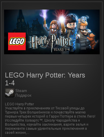 LEGO Harry Potter: Years 1-4 | SteamGift RegionFree