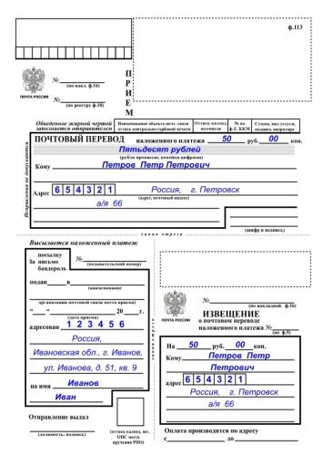 Купить Бланк почты России формы 113