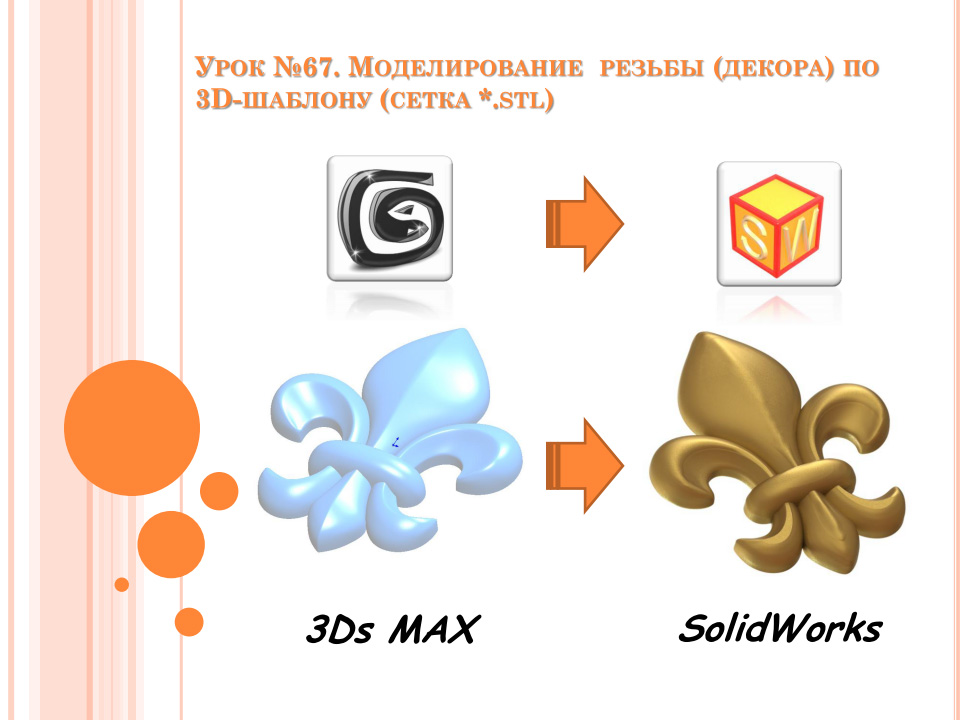 Lesson №67. Lessons on SolidWorks (Peter Martsenyuk)
