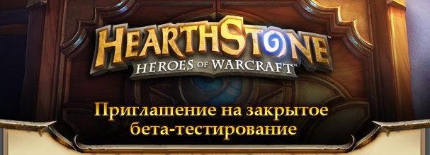 HEARTHSTONE BETA KEY (Бета Ключ)
