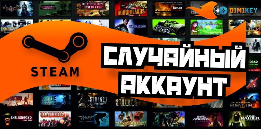 Случайный аккаунт Steam с рандомними играми от 1LVL