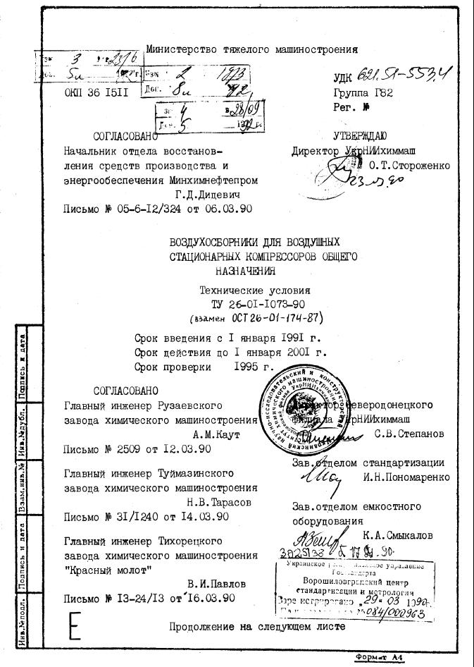 ТУ 26-01-1073-90 воздухосборники