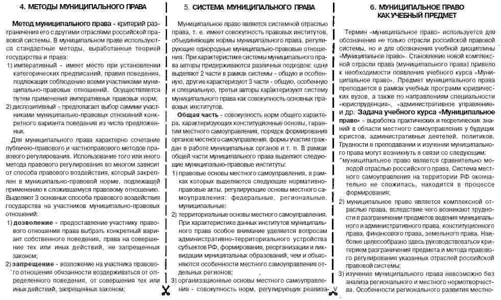 Законы Республиканского Периода (leges).. Шпаргалка