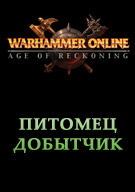 Warhammer Online: Booster Pet Pack