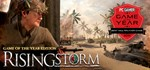 Rising Storm GOTY Edition (Steam Key / Region Free)