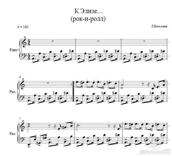 К Элизе (рок-н-ролл) Л.Бетховен  ноты для фортепиано