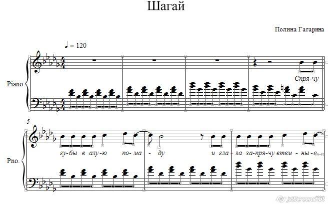 Шагай (Полина Гагарина) ноты для фортепиано