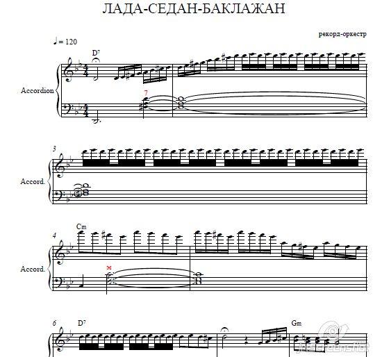 Лада-седан-баклажан Ноты для аккордеона , баяна