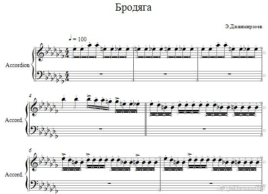 Бродяга Э,Джанмирзоев ноты для аккордеона-баяна