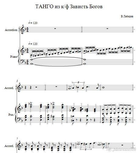 Танго из к/ф  Зависть Богов ,ноты для дуэта