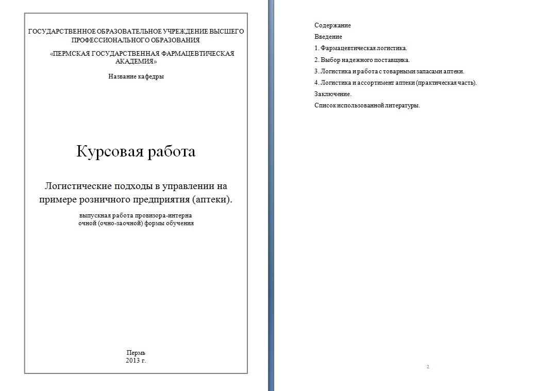 Статьи со словом работы - Образцы документов и примеры документов