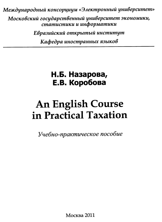 An English Course in Practical Taxation МЭСИ 2011