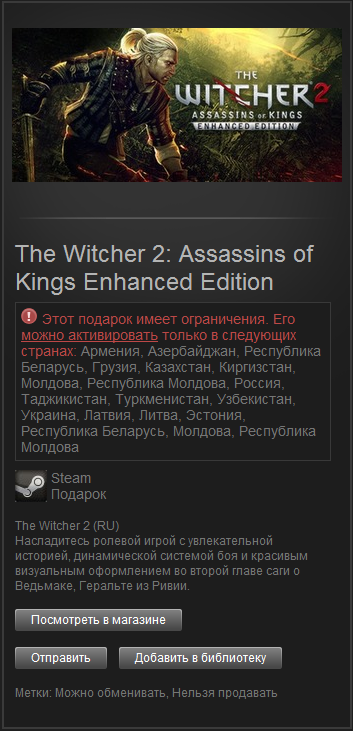 The Witcher 2: Assassins of Kings (Steam Gift) RU