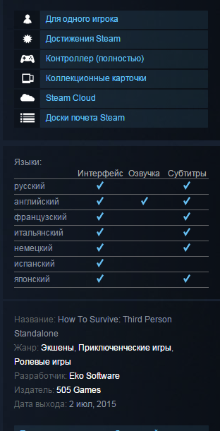 How To Survive: Third Person Standalone (Steam) RU+CIS