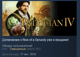 Patrician IV - Steam Special Edition STEAM REGION FREE