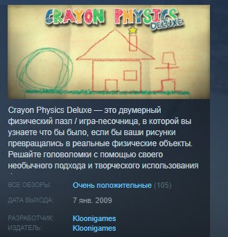 Crayon Physics Deluxe STEAM KEY REGION FREE GLOBAL