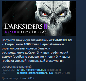 Darksiders 2 Deathinitive Edition STEAM KEY СТИМ ЛИЦЕНЗ