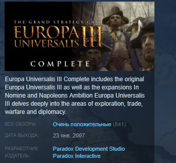 Europa Universalis III 3 Complete STEAM KEY GLOBAL