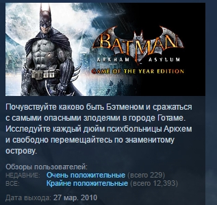 Batman Arkham Asylum Game of the Year Edition STEAM