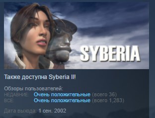 Syberia Bundle Сибирь 1 2 STEAM KEY СТИМ КЛЮЧ ЛИЦЕНЗИЯ