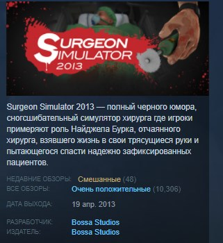 Surgeon Simulator 2013 STEAM KEY REGION FREE GLOBAL