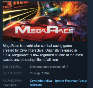 MegaRace 1 ( Steam Key / Region Free ) GLOBAL ROW