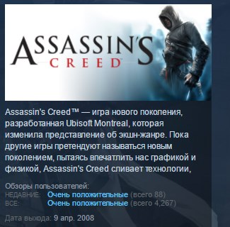 Assassin´s Creed: Director´s Cut Edition ( STEAM GIFT )
