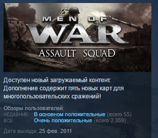 Men of War: Assault Squad ( Steam Key / Region Free )