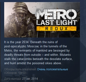 Metro Redux Complete Bundle STEAM KEY RU+CIS LICENSE